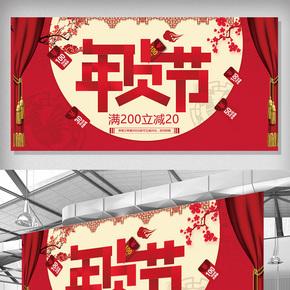2018年货节节日促销展板海报