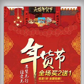 2018中国红大气年货节海报设计