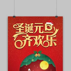 金粉背景圣诞元旦狂欢节超市促销双面吊旗