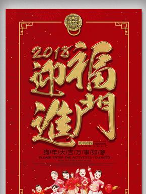 红色大气春节海报设计