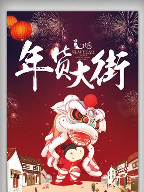 2018红色喜庆春节年货大街主题海报模板