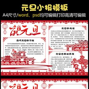 剪纸中国风学生元旦手抄报小报模板
