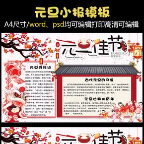 卡通中国风学生元旦手抄报模板