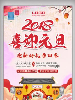 清新水墨中国风元旦节海报