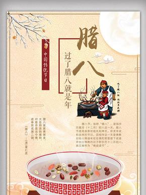 中国风腊八节日海报设计