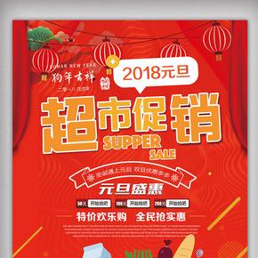 2017男红色卡通大气元旦超市促销海报