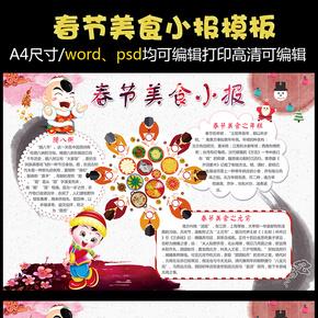 春节美食小报新年饮食文化手抄报素材