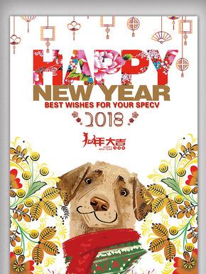 2018年红色卡通插画中国风狗年快乐海报