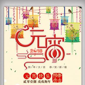 2018元宵佳节创意中国风海报下载