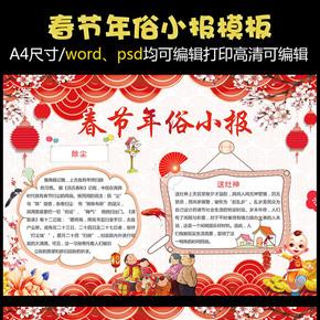 红色清新春节年俗小报手抄报
