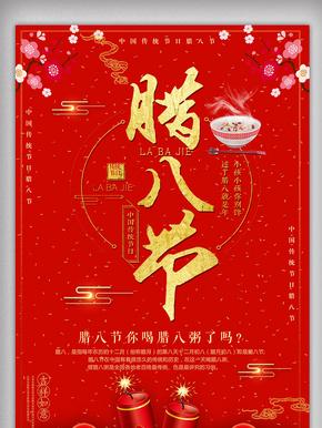2018红色简约腊八粥传统节日腊八节海报