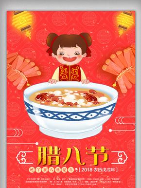 腊八节中国风原创插画海报