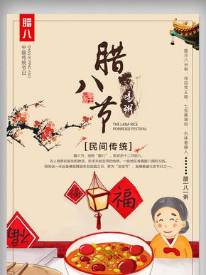 红色年味中国风腊八节腊八传统节日海报