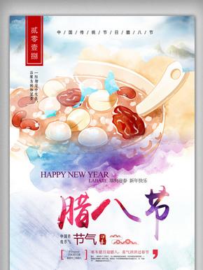 中国风腊八节腊八传统节日海报