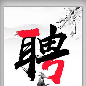 中国风创意文字排版招聘海报设计模板