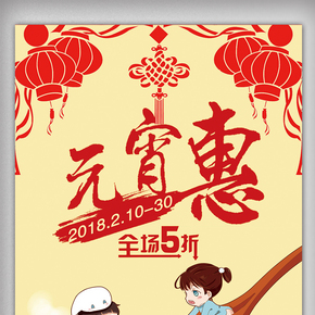 中国传统节日之元宵惠海报下载