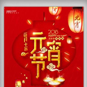元宵节节日红色大气活动促销海报