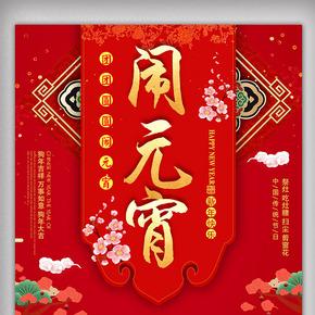 大气红色闹元宵节日海报设计