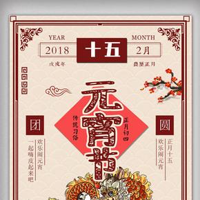 传统中国风元宵节海报设计