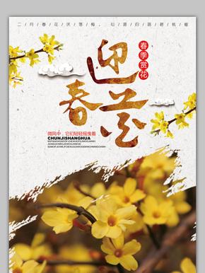 2018复古中国风迎春花海报设计