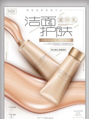 简洁大气金色洁面护肤化妆品海报