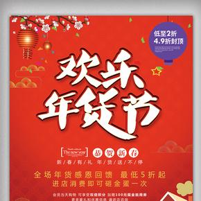 红色新年年货节创意设计海报