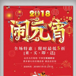 2018节日喜庆闹元宵大红海报