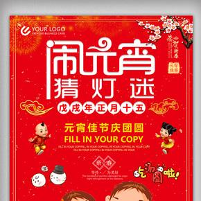 红色喜庆中国风欢乐闹元宵
