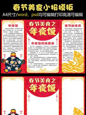 红色春节美食年夜饭小报