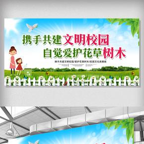 簡約愛護花草樹木共建文明校園宣傳展板