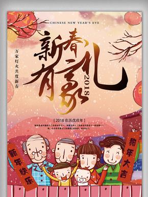 手绘风2018狗年新春春节海报