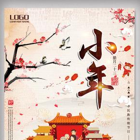 创意大气中国风小年新春海报