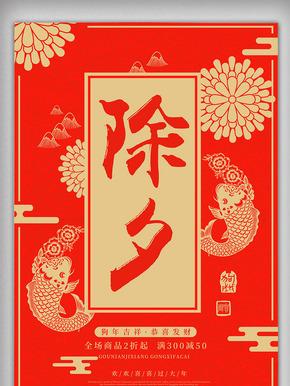 中国风复古2018除夕春节海报