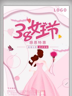 粉色创意妇女节女王节促销海报