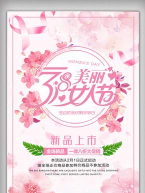 粉色唯美3.8女王节妇女节海报