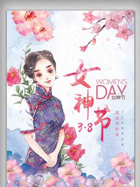粉紫色唯美3.8三八妇女节女王节海报