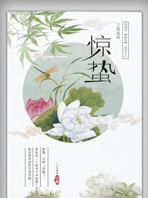 复古中国风二十四节气惊蛰海报