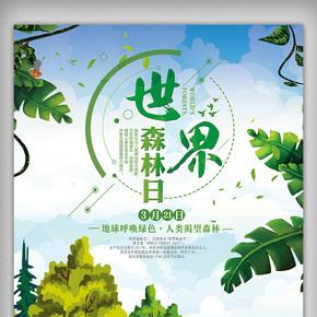 绿色创意世界森林日宣传海报