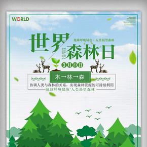 世界森林日2