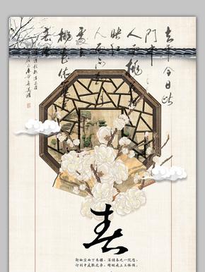 复古中国风春天海报模板