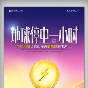 创意设计地球停电一小时宣传海报设计模板