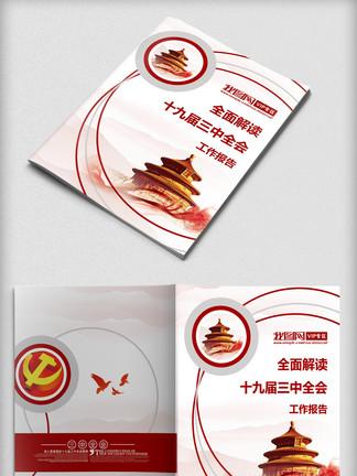 时尚个性十九届三中全会<i>党</i><i>建</i><i>画</i><i>册</i>封面