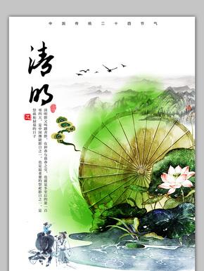 清新中国风传统节气清明海报