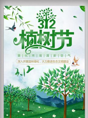 绿色卡通植树节海报.psd
