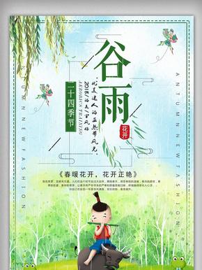 中国风24节气之谷雨海报