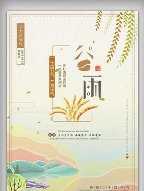 中国风24节气之谷雨清新海报
