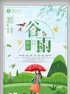 24节气之谷雨海报设计