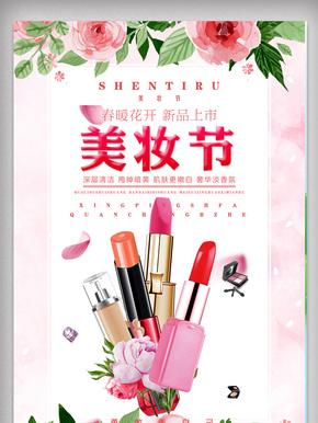 2018创意小清新春季美妆节促销海报