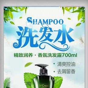 绿色清新洗发水海报设计.psd