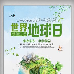 绿色清新世界地球日环保海报